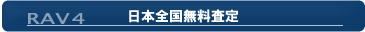 日本全国無料査定