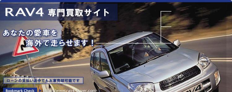 RAV4専門買取サイト あなたの愛車を海外で走らせます!